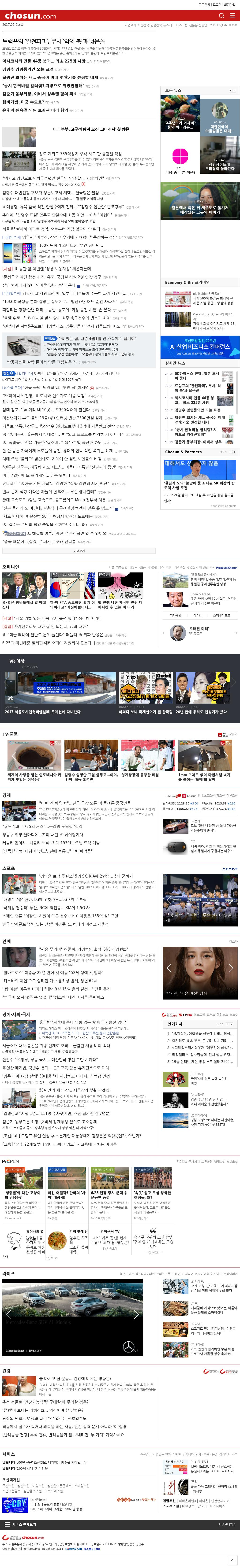 chosun.com at Wednesday Sept. 20, 2017, 8:02 p.m. UTC