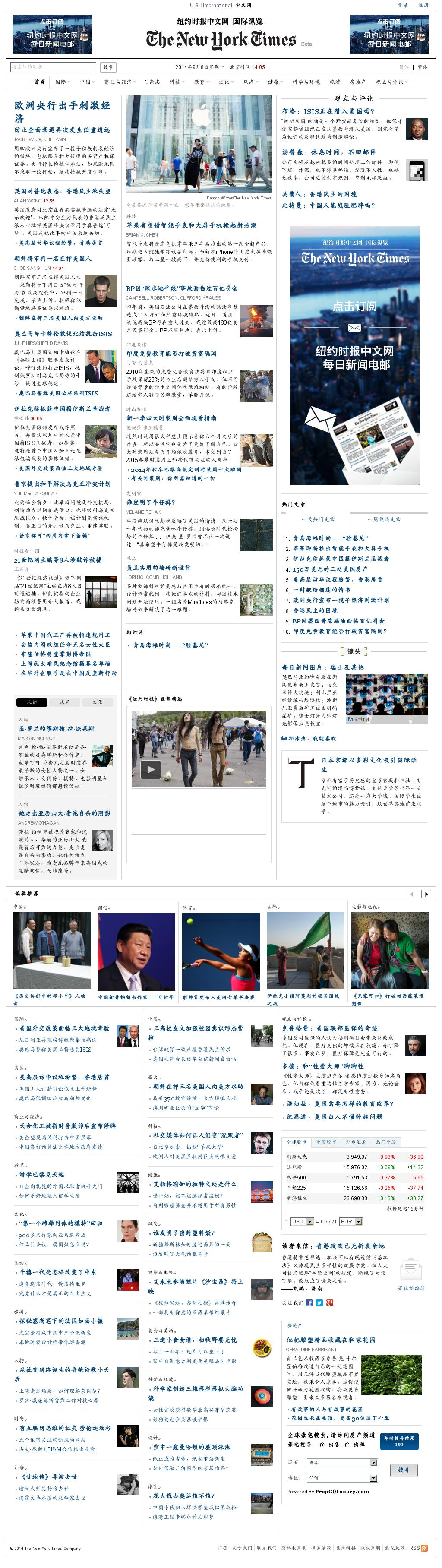 The New York Times (Chinese) at Monday Sept. 8, 2014, 7:11 a.m. UTC