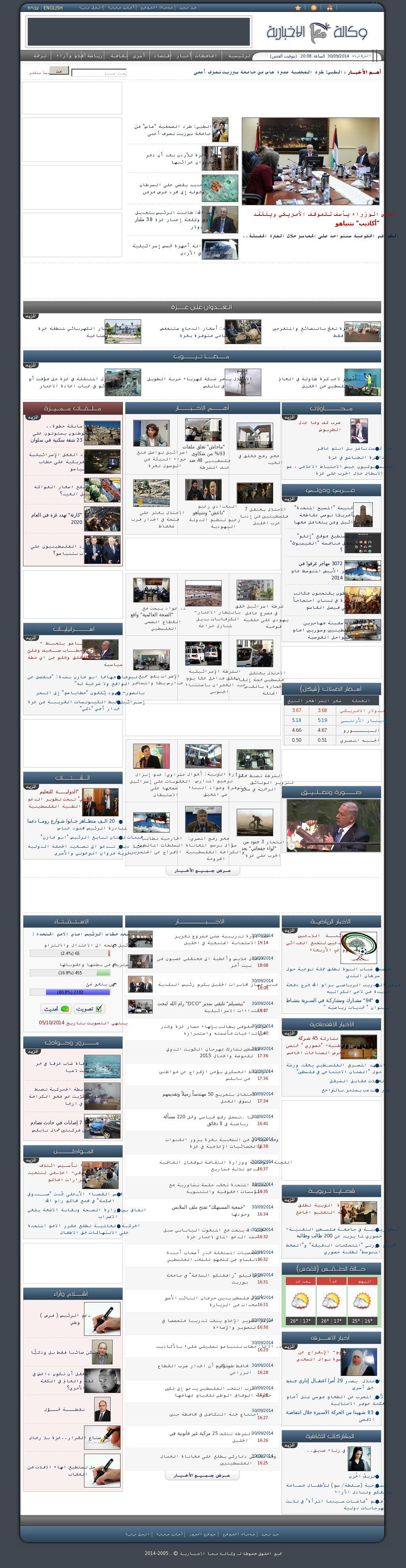 Ma'an News at Tuesday Sept. 30, 2014, 5:08 p.m. UTC