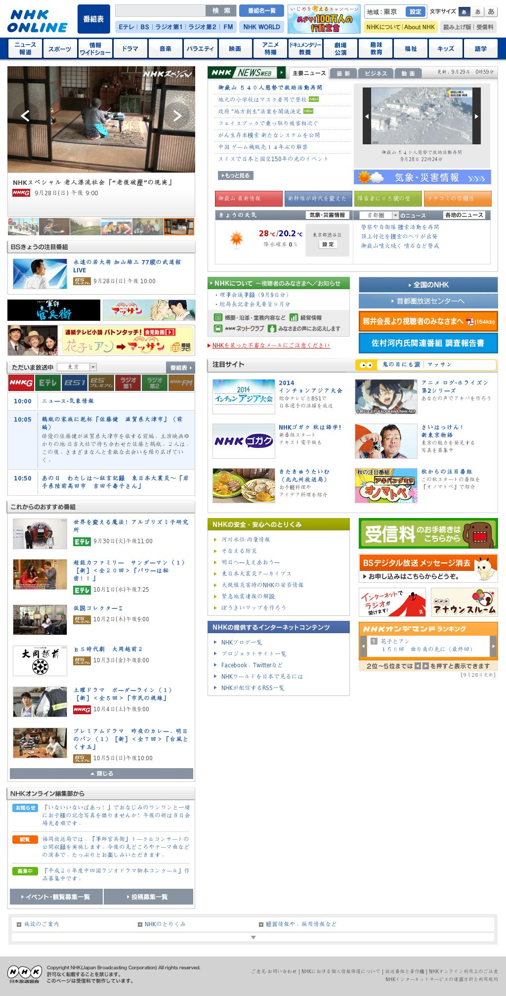 NHK Online at Monday Sept. 29, 2014, 1:13 a.m. UTC