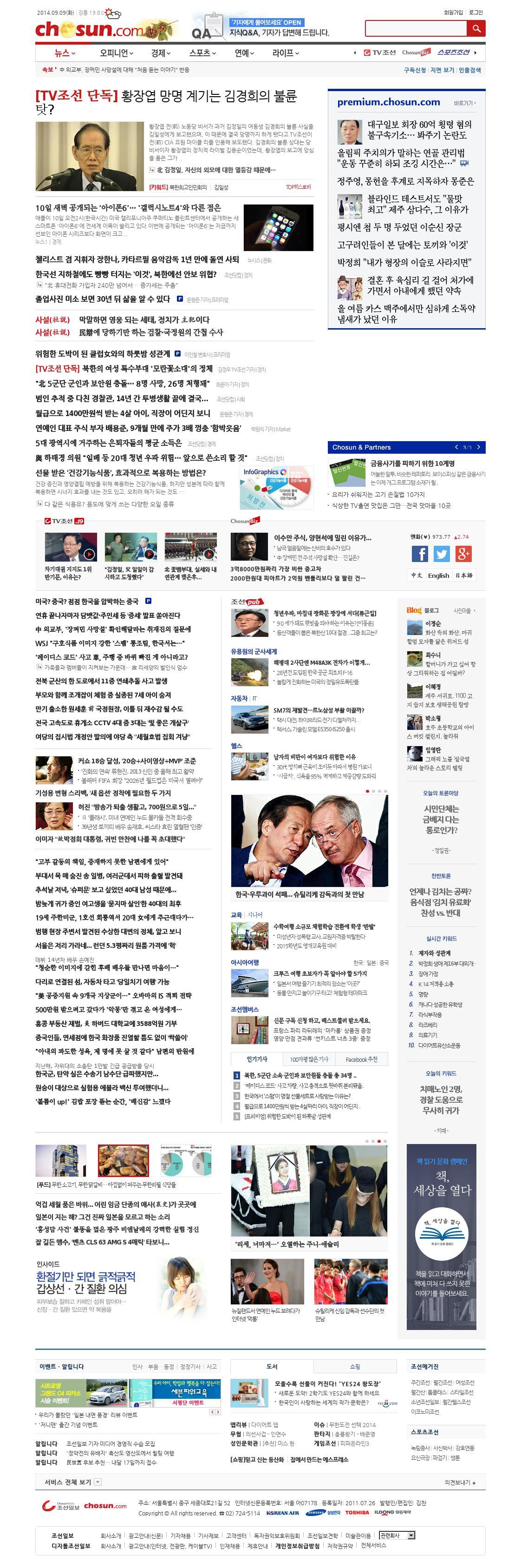 chosun.com at Tuesday Sept. 9, 2014, 2:02 p.m. UTC