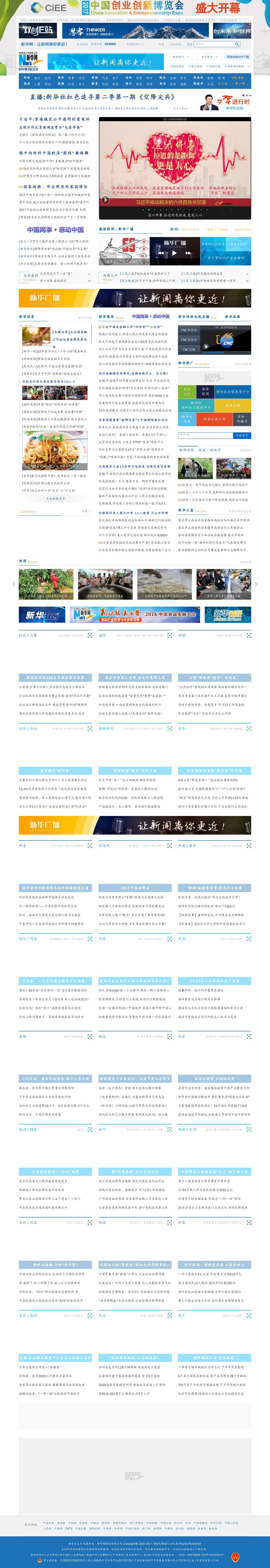 Xinhua at Tuesday July 18, 2017, 3:28 a.m. UTC