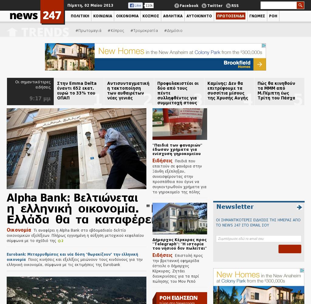 News 247