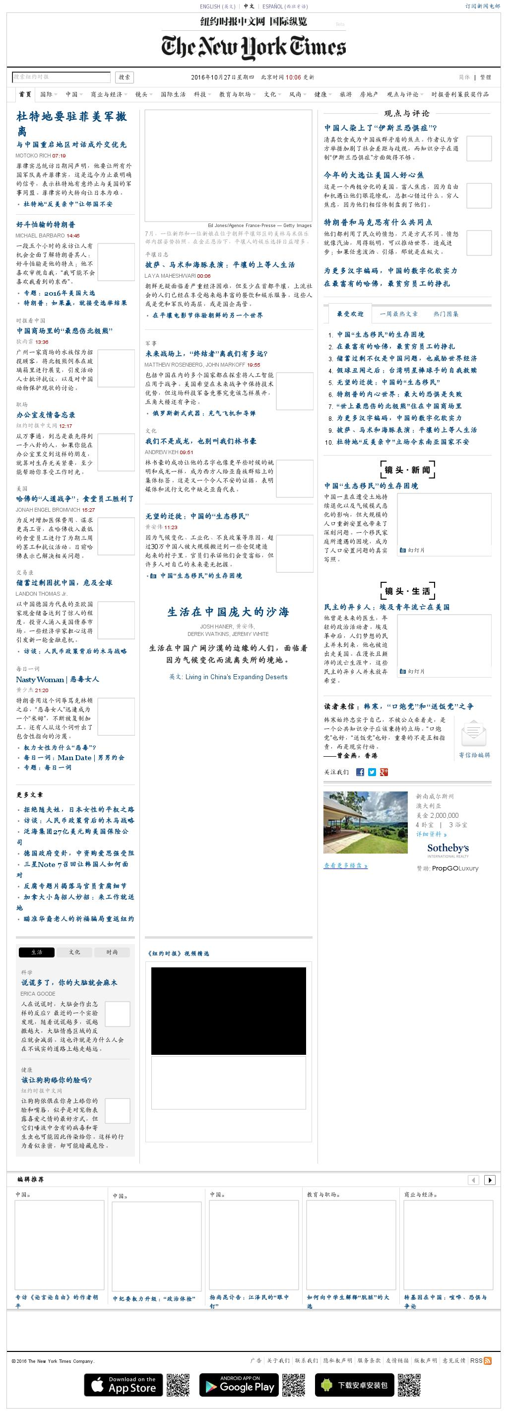 The New York Times (Chinese) at Thursday Oct. 27, 2016, 2:13 a.m. UTC