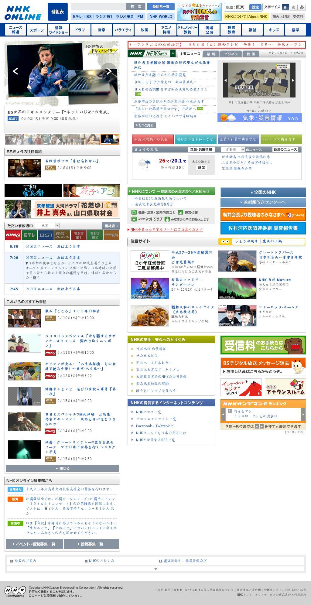 NHK Online at Monday Sept. 8, 2014, 10:18 p.m. UTC