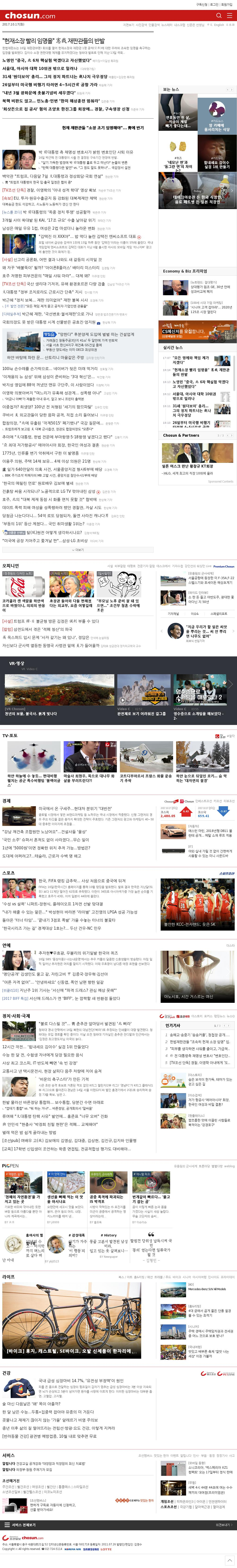 chosun.com at Monday Oct. 16, 2017, 9:01 p.m. UTC
