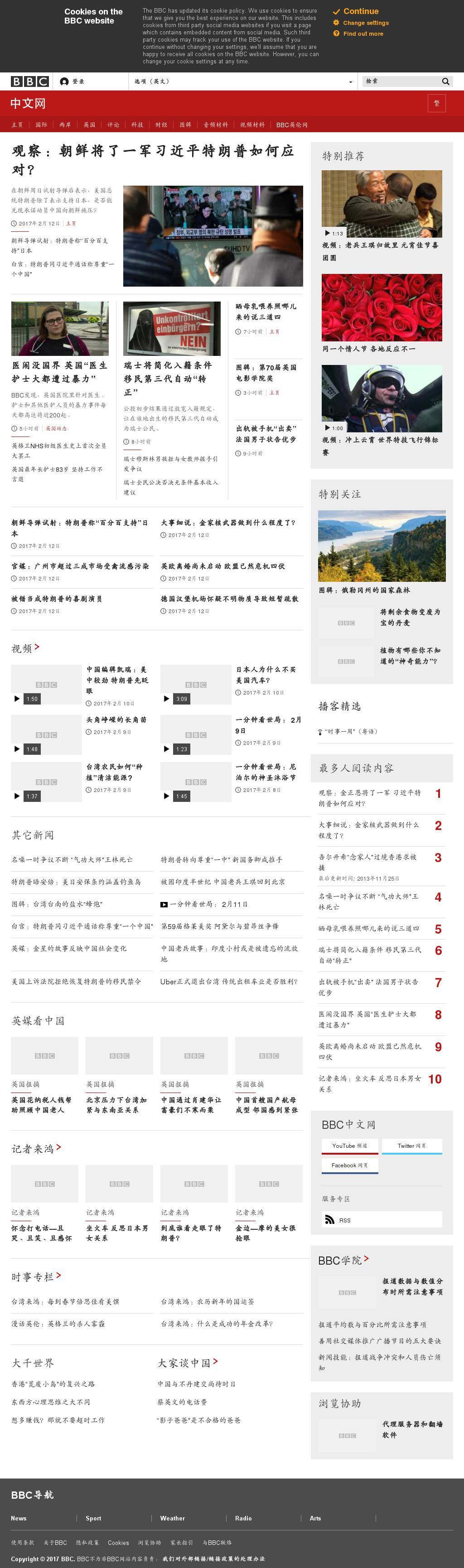 BBC (Chinese) at Monday Feb. 13, 2017, 2 a.m. UTC
