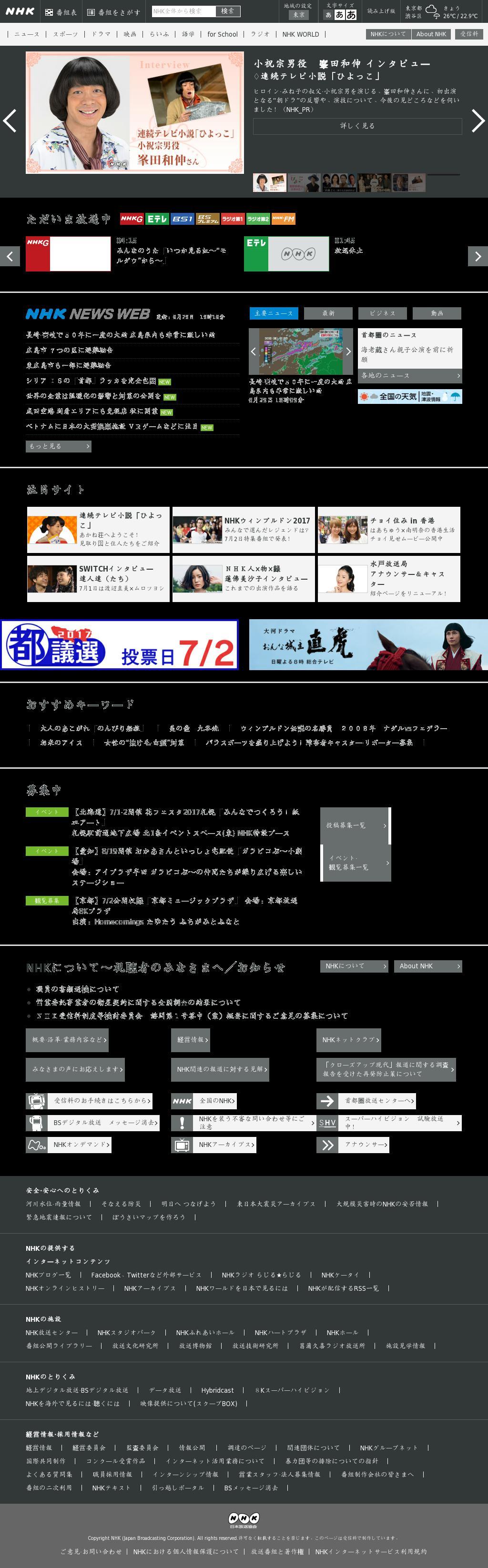 NHK Online at Thursday June 29, 2017, 7:17 p.m. UTC