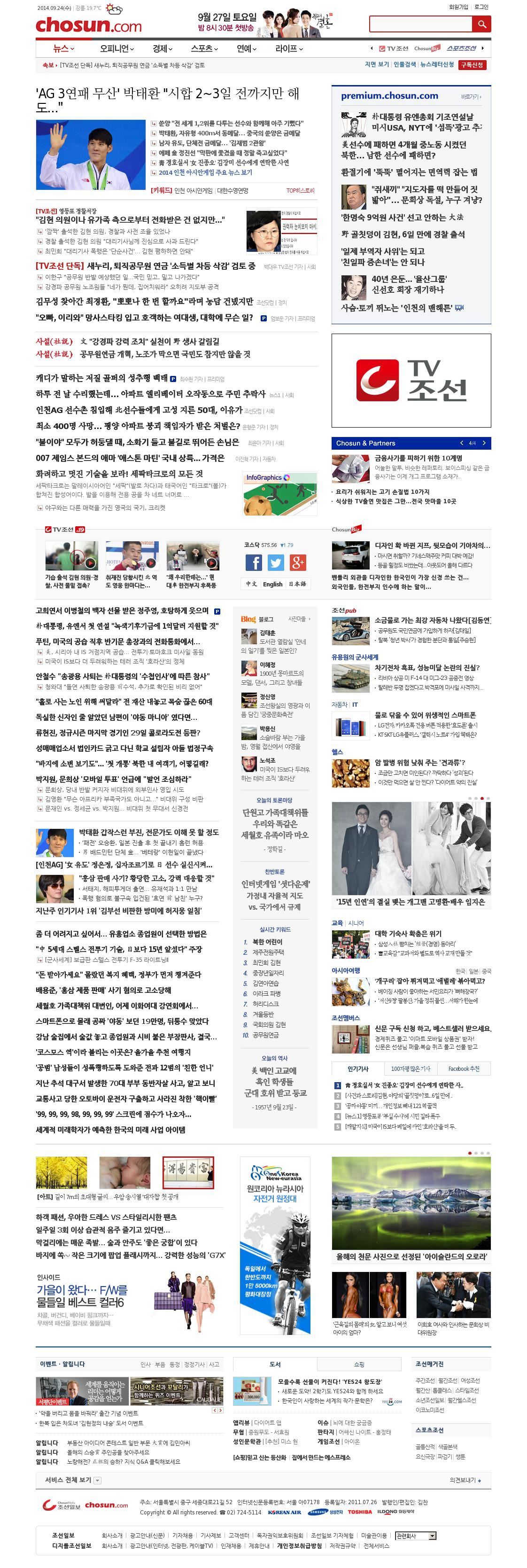 chosun.com at Tuesday Sept. 23, 2014, 4:02 p.m. UTC