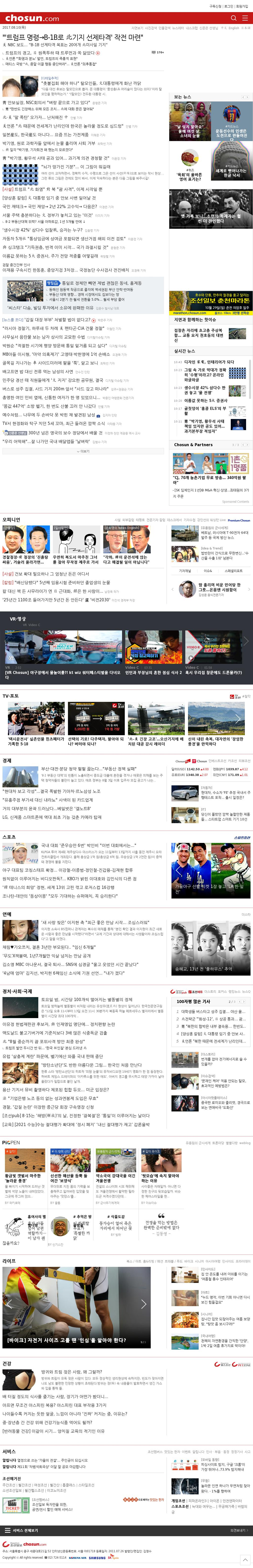 chosun.com at Thursday Aug. 10, 2017, 12:02 p.m. UTC