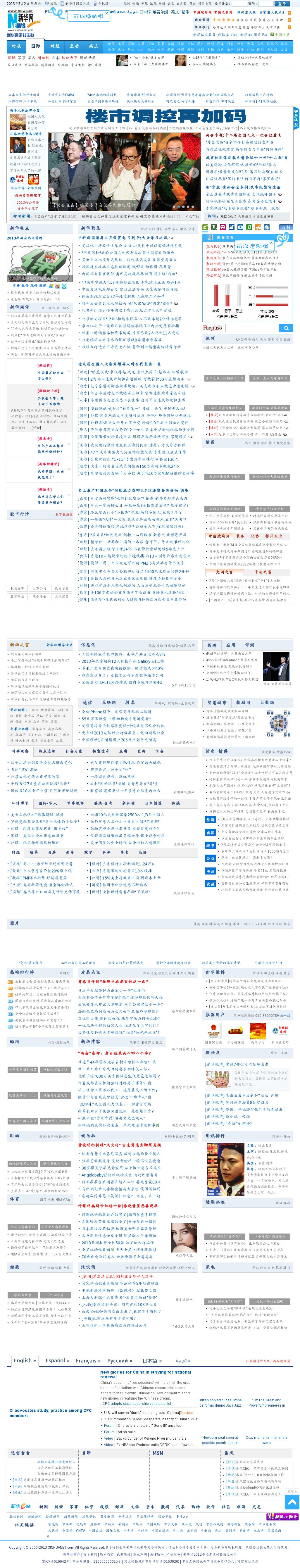 Xinhua at Saturday March 2, 2013, 4:23 a.m. UTC