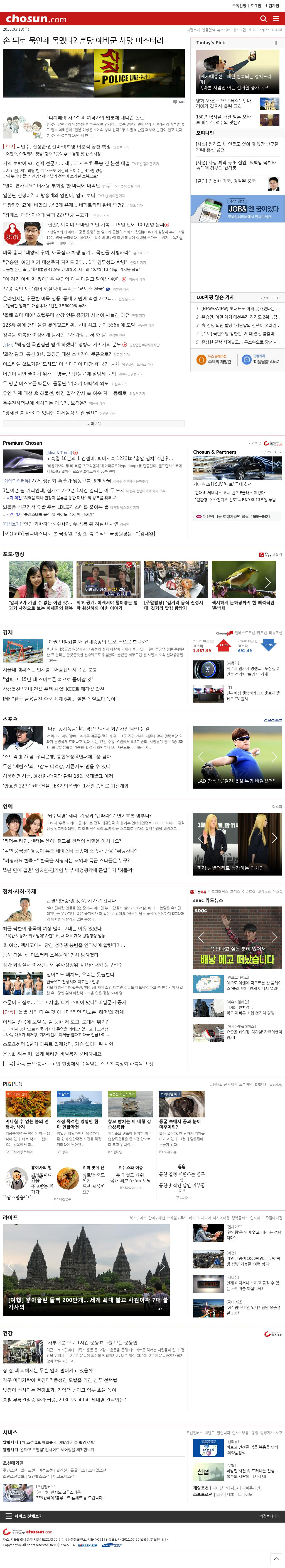 chosun.com at Thursday March 17, 2016, 3:22 p.m. UTC