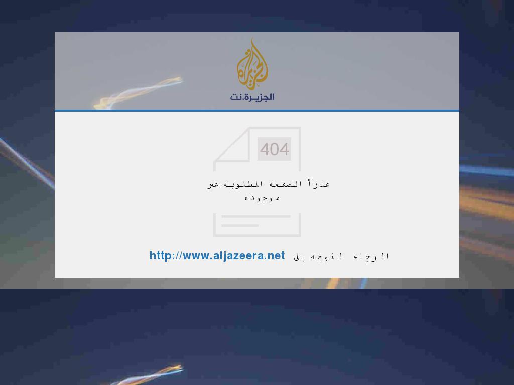 Al Jazeera at Saturday Oct. 29, 2016, 9:08 a.m. UTC