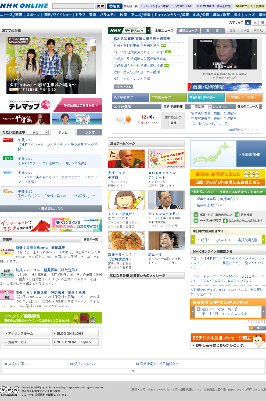 NHK Online at Sunday Nov. 18, 2012, 12:18 p.m. UTC