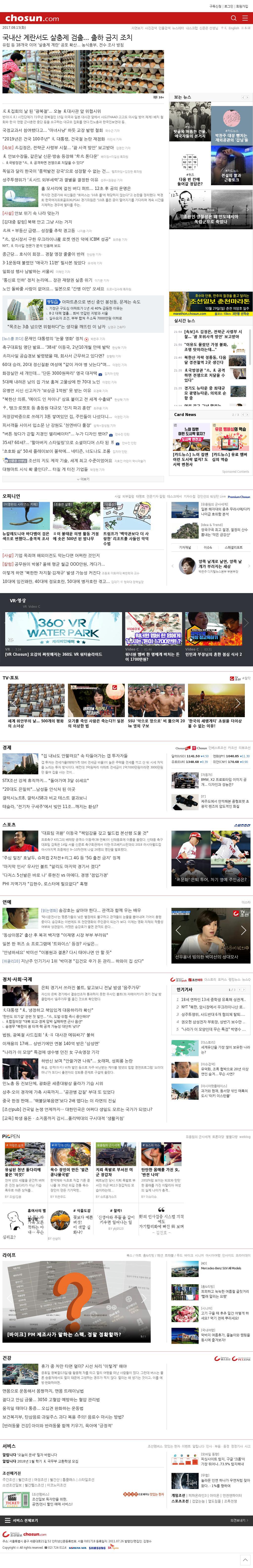 chosun.com at Monday Aug. 14, 2017, 10:02 p.m. UTC