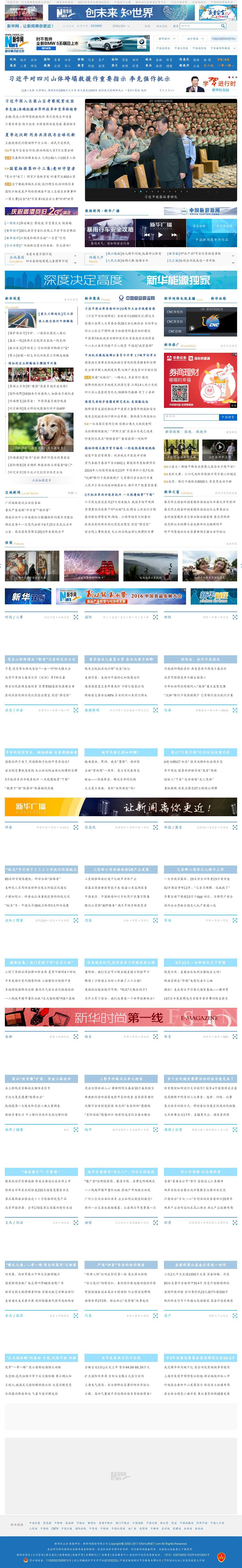 Xinhua at Sunday June 25, 2017, 8:20 a.m. UTC