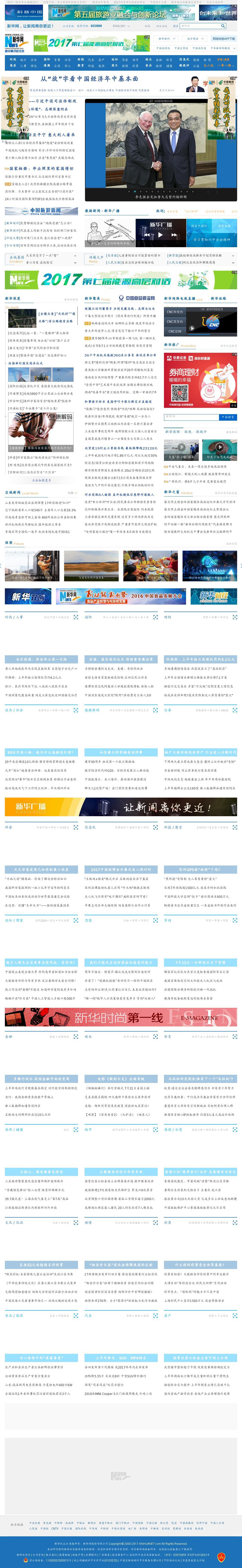 Xinhua at Saturday July 15, 2017, 1:29 p.m. UTC
