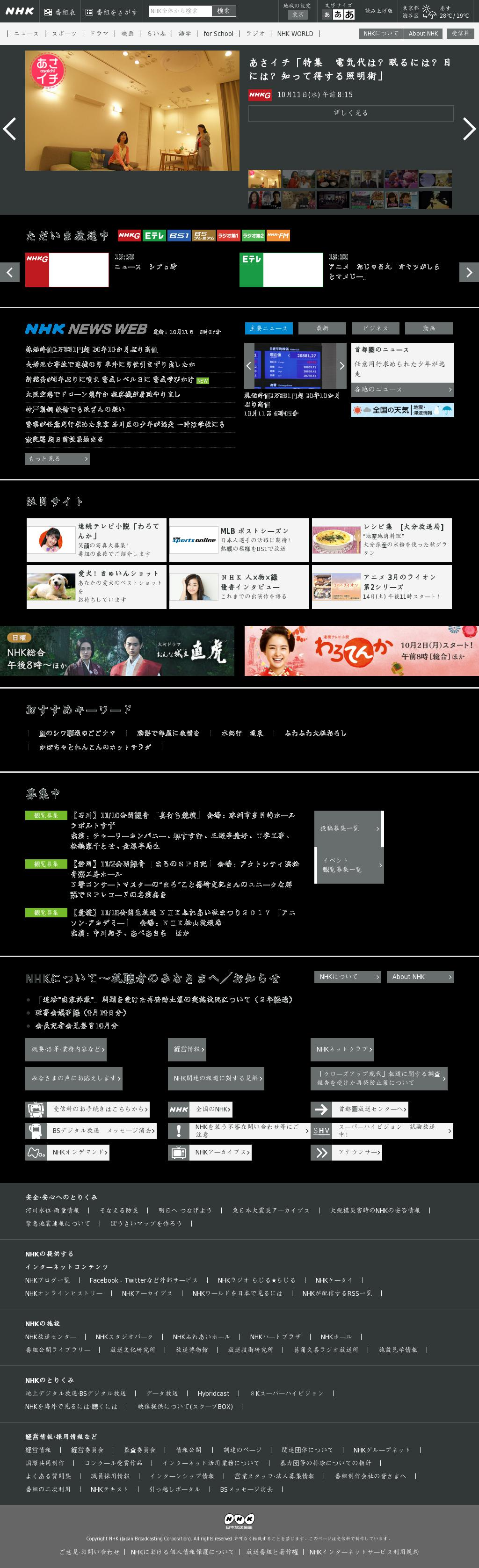 NHK Online at Wednesday Oct. 11, 2017, 9:08 a.m. UTC