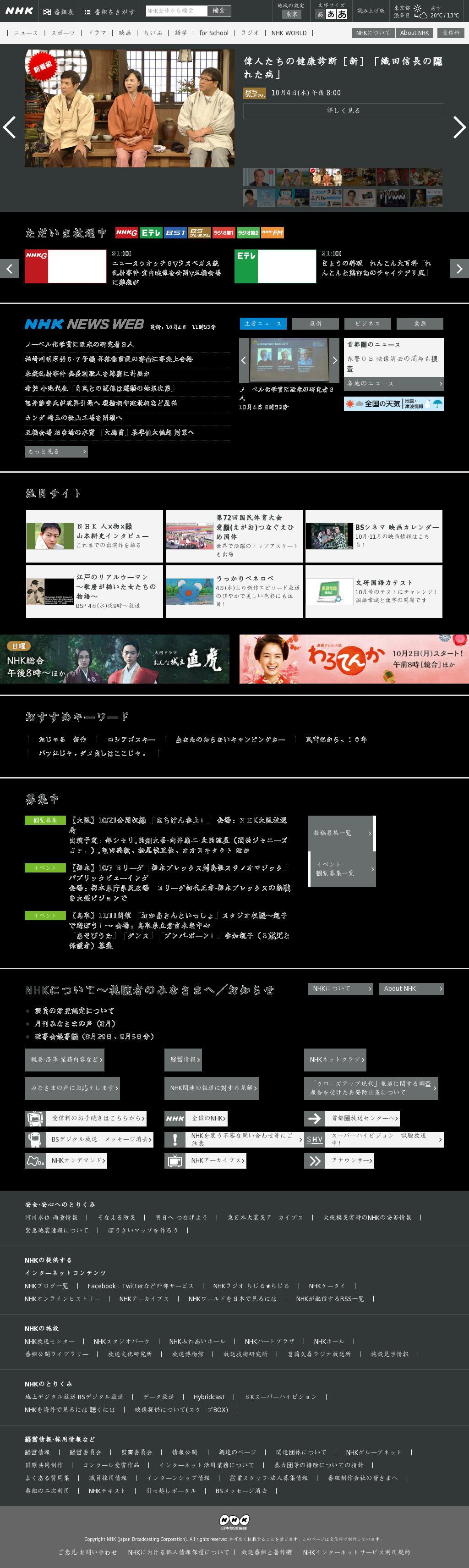NHK Online at Wednesday Oct. 4, 2017, 12:09 p.m. UTC